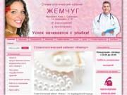Стоматологический кабинет «Жемчуг» - Стоматологический кабинет Жемчуг г. Сосногорск