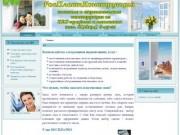 Изготовление пластиковых окон и алюминиевых конструкций - РосПластКонструкция  (г. Рославль)