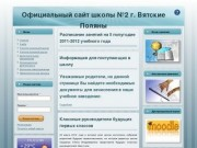 Официальный сайт школы №2 г. Вятские Поляны