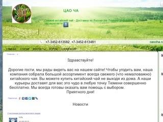 ЦАО ЧА  Тюменский - Свежий китайский чай - Доставка по России (по Тюмени бесплатно)Мы вконтакте:
