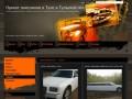 Прокат лимузинов в Туле (прокат лимузинов в Туле и городах Тульской области, подбор авто для свадьбы, джипы, микроавтобусы)