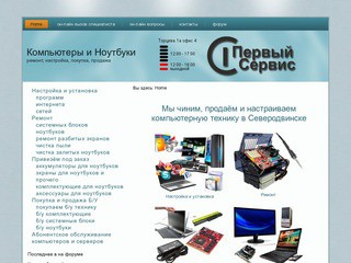 Компьютеры и Ноутбуки -  ремонт, настройка, покупка, продажа в Северодвинске (Сервисный центр