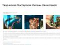 Творческая Мастерская Оксаны Лахматовой