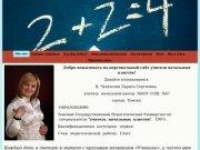 Обо мне - Сайт учителя начальных классов. г. Томск, 67 школа, Чепкасова Лариса Сергеевна