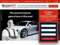 МоторDOC. Ремонт двигателей в Москве.