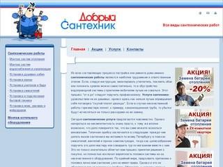 Добрый Сантехник в Санкт-Петербурге. Услуги и работа сантехников
