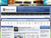 Rusfootball.info