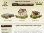 Строительство домов под ключ в Александров и Владимирской области
