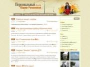 Персональный блог Марии Романовой