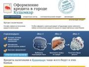 Банки Кудымкара где можно оформить кредит