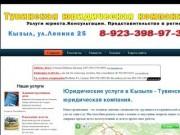 Тувинская юридическая компания - Услуги юриста в Кызыле