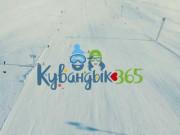 Кувандык365