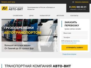 Авто-вит, грузоперевозки (Россия, Московская область, Москва)