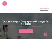 Организация идеальной VIP свадьбы под ключ в Крыму - MH