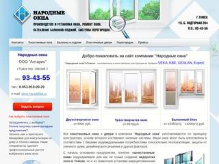Пластиковые окна в Томске - Народные окна - Установка и изготовление окон