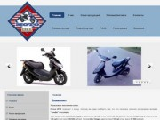 Продажа мопедов, скутеров в Нижнем Тагиле! Недорогие решения для активного отдыха!
