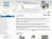 Предприятие «ТЕРМЭКС» - разработка, производство и продажа лабораторного оборудования (г. Томск, пр. Академический, д. 4, стр. 3, офис 207, Телефон: (3822) 49-21-52)