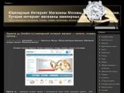 Ювелирные интернет-магазины Москвы, Санкт-Петербурга и всей России. Лучшие интернет-магазины ювелирных изделий.