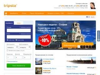 Tripsta - авиабилеты онлайн
