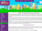 Агентство недвижимости Ваш Риэлтор, Покупка и продажа квартир