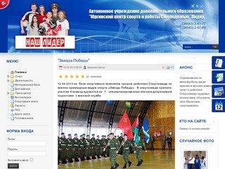Автономное учреждение дополнительного образования «Юргинский центр спорта и работы с молодежью