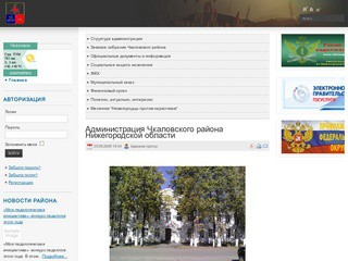 Gorodchkalovsk.ru