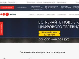 Предоставление услуг телевидения, интернета, телефонии и хостинга. (Россия, Свердловская область, Екатеринбург)