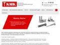 Кстовская металлообрабатывающая компания - О нашей компании