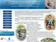 Государственное бюджетное учреждение здравоохранения «Дом ребенка специализированный для детей с органическим поражением центральной нервной системы с нарушением психики №2» министерства здравоохранения Краснодарского края