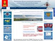 Сайт УФМС по Тверской области