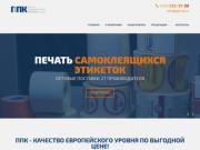 ППК – печать и производство этикеток (Россия, Московская область, Видное)