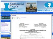 Хоперская ладья | Урюпинский шахматный клуб | Хоперская ладья