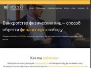Банкротство физических лиц. Владивосток