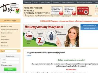 Академическая Клиника доктора Терпуговой и медицинская лаборатория ЭндоМедЛаб в Ярославле