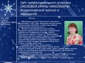 Астролог Ожогова Ирина Николаевна город Ярославль