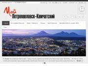 «Мой Петропавловск-Камчатский» - развлекательно-информационный сайт для жителей Камчатки и гостей края (Камчатский край, г. Петропавловск-Камчатский)