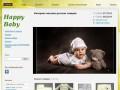 """""""Happy baby"""" - интернет-магазин детской одежды и товаров для детей (Казань, Адоратского 38, тел. +7 (904) 6717424)"""