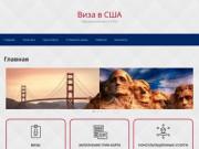 Оформление виз США Регистрация на Грин Карту (Украина, Киевская область, Киев)