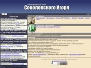 Игорь Соколовский. Красноярск