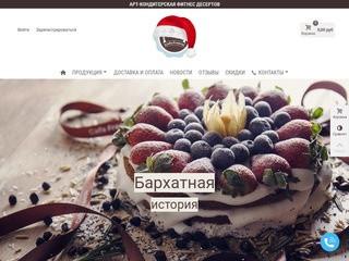 Арт-кондитерская фитнес десертов - Cafafreeca