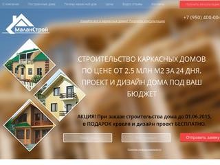 Строительство каркасных домов в Красноярске