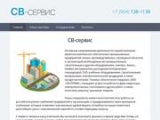 СВ-сервис — Снабжение в Иркутской области