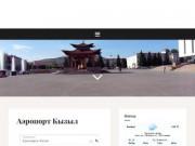 Сайт аэропорта Кызыл (Россия, Тува, Кызыл)