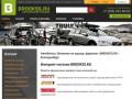 Brookss продажа автокомплектующих (Россия, Свердловская область, Екатеринбург)