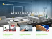 Штукатуром.РУ   Ремонт и отделка помещений в Белгороде и области