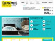 Сеть общежитий в СПб Квартирант предлагает  комфортные общежития  в центре Санкт-Петербурга. (Россия, Ленинградская область, Санкт-Петербург)