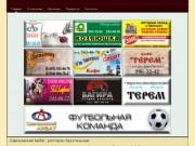 Одинцовский Арбат, ресторан Хрустальный
