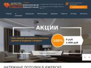 Монтаж и производство натяжных потолков в Ижевске (Россия, Удмуртия, Ижевск)
