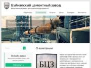 Буйнакский цементный завод | Качественный цемент для надежного фундамента