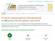 Заказ рекламы в интернете. Заходите на onboard24.ru! (Россия, Нижегородская область, Нижний Новгород)